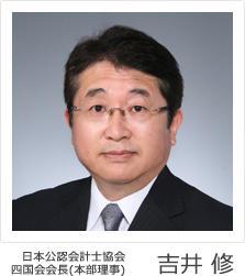 写真:日本公認会計士協会四国会会長(本部理事)吉井修